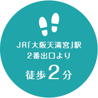 JR「大阪天満宮」駅2番出口より徒歩2分