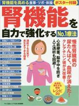 腎機能を自力で強化するNO1療法