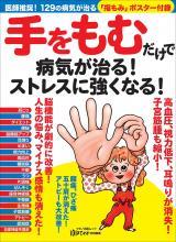 手をもむだけで病気が治る! ストレスに強くなる!